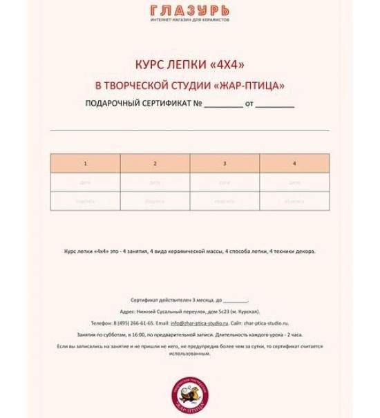 Электронный подарочный сертификат на курс лепки 4х4