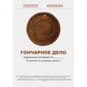 """Электронный сертификат """"Гончарное Дело"""""""