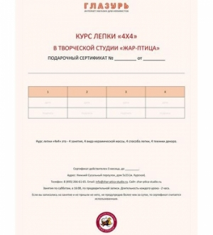 Электронный сертификат на курс лепки 4х4