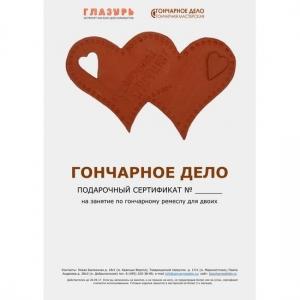 """Электронный сертификат """"Гончарное Дело"""" для пары"""